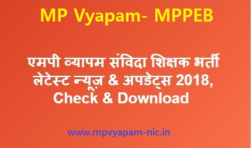 MP Vyapam Samvida Shikshak Bharti Latest News