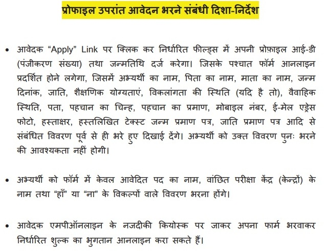 Mp vyapam application form 2018 mppeb online profile registration mp vyapam application form 2018 yelopaper Choice Image