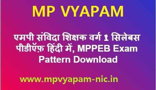 MP Samvida Shikshak Varg 1 Syllabus