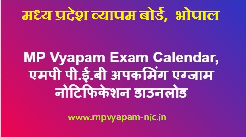MP Vyapam Exam Calendar 2018-19