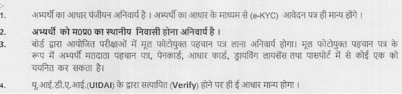 mp vyapam patwari eligibility parameters