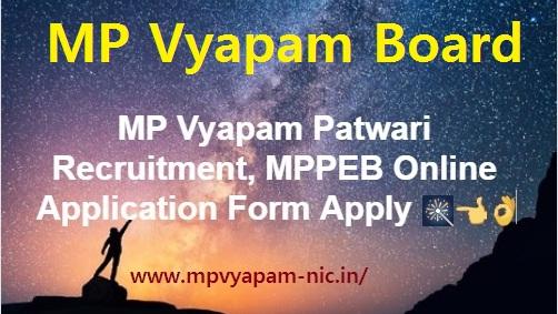 MP Vyapam Patwari Recruitment 2017