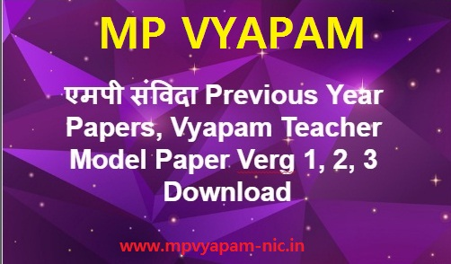 mp vyapam samvida shikshak previous year papers