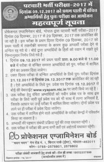 mppeb patwari 9th dec exam admit card