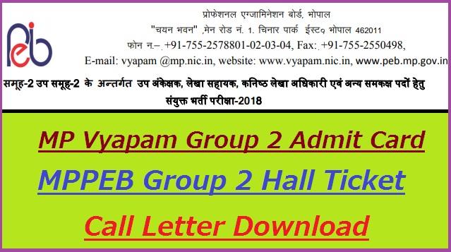 MP Vyapam Group 2 Admit Card 2018